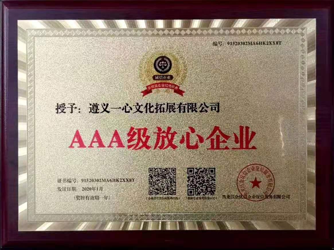 "<strong>公司荣获全国""AAA级放心企业""称号</strong>"